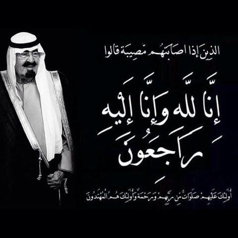 Photo of الصفحة العربية تنعي وفاة الملك عبدالله بن عبدالعزيز خادم الحرمين الجمعة 2 ربيع الثاني 1436هـ – 23 يناير 2015م