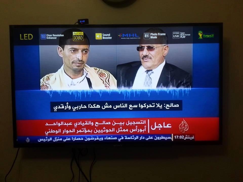 Photo of يوتيوب التسريب للإتصال بين الرئيس السابق علي عبدالله صالح وأبو رأس