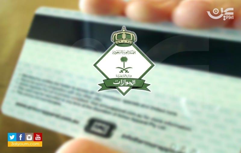 صورة نظام ابشر منح الإستقدام لعوائل المقيمين في السعودية اخبار السعودية 16-2-2015