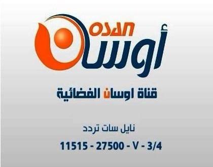 صورة تردد قناة اوسان , تردد قنوات النايلسات 2015 قنوات يمنية