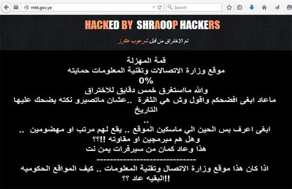 """Photo of هكر يمني يخترق موقع وزارة الإتصالات وتقنية المعلومات اليمنية """"اخبار التقنية"""""""