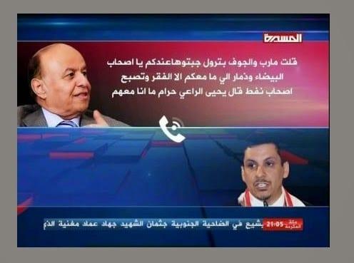 Photo of تسريب تسجيل الرئيس هادي ومدر مكتبة بن مبارك اخبار اليمن 7-3-2015