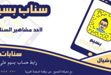 صورة سناب بسيم تويتر انستقرام من هو تسجيل دخول سناب شات 2021
