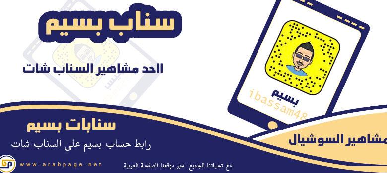 سناب بسيم تويتر انستقرام من هو تسجيل دخول سناب شات 2021 - الصفحة العربية