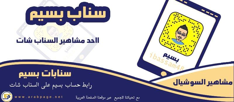 سناب بسيم تويتر انستقرام من هو تسجيل دخول سناب شات 2021
