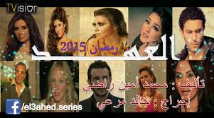 Photo of مسلسل العهد بطلوه غادة عادل من مسلسلات رمضان 2015 -1436 في العام الحالي