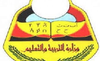 وزارة التربيه والتعليم اليمن