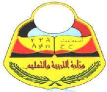 صورة نتيجة الثانوية العامة في اليمن 2020 صنعاء برقم الجلوس الصف ثالث ثانوي الشهادة الثانوية