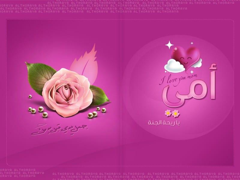 متى موعد عيد الام رسائل عيد الأم صور عيد الأم يوم الأم