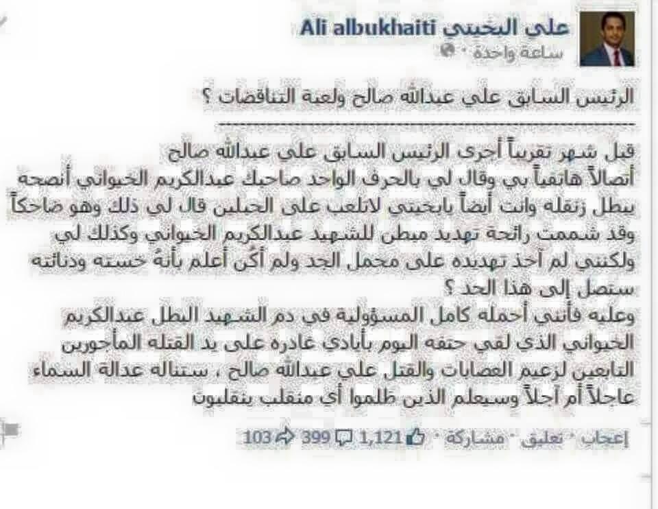 10382844_علي البخيتي يتحدث من وراء مقتل واغتيال عبدالكريم الخيواني _6102608287613673797_n