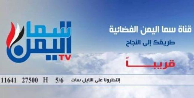 تردد قناة سما اليمن , قناة يمنية جديده من باقة ترددات قنوات النايل سات 2015 , نايل سات , نيلسات1426393270