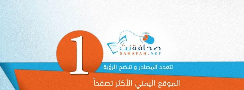 Photo of موقع صحافة نت ونشر اخر اخبار اليمن 31-5-2020
