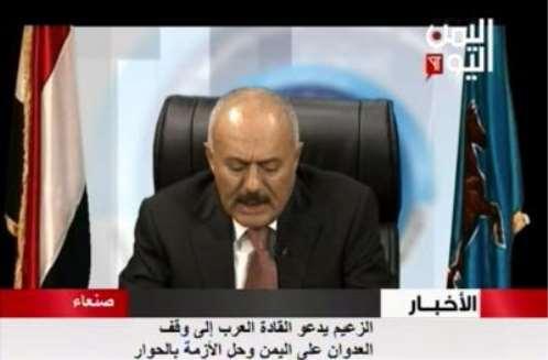 """خطاب وكلمة """"علي عبدالله صالح"""" قناة اليمن اليوم صحافة نت 17-2/2016"""