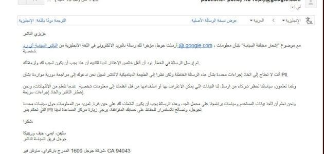 وصول رسالة الى جميع الناشرين في أدسنس وكليك Google recently sent you an email in English from