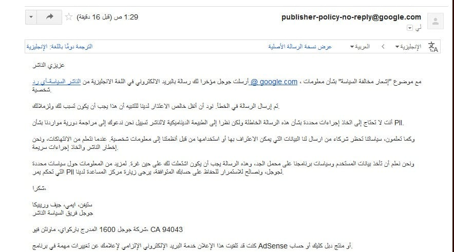 Photo of وصول رسالة الى جميع الناشرين في أدسنس وكليك Google recently sent you an email in English from