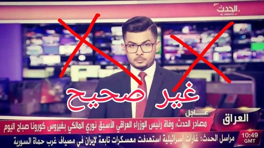 صورة حقيقة وفاة نوري المالكي