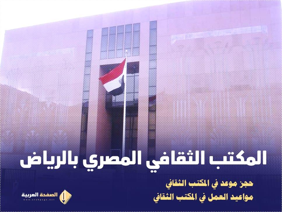 رابط حجز موعد المكتب الثقافي المصري بالرياض ابناؤنا في الخارج