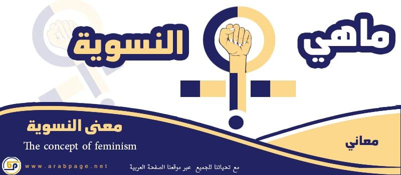 معنى النسوية Feminism وماهو مفهوم كلمة نسويات