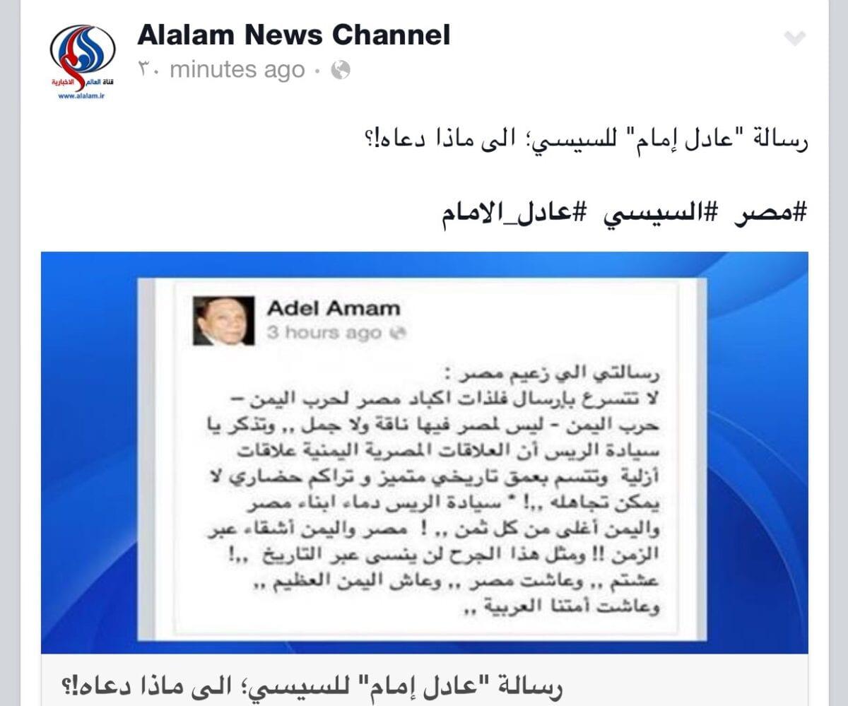 صورة قناة العالم الإيرانية تنشر خبر كاذب عن رسالة عادل إمام للسيسي بخصوص الحرب على اليمن