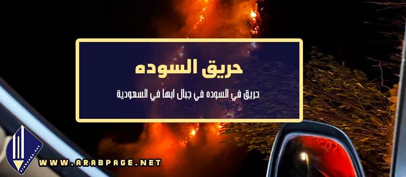 سبب حريق السودة في ابها صور فيديو - الصفحة العربية