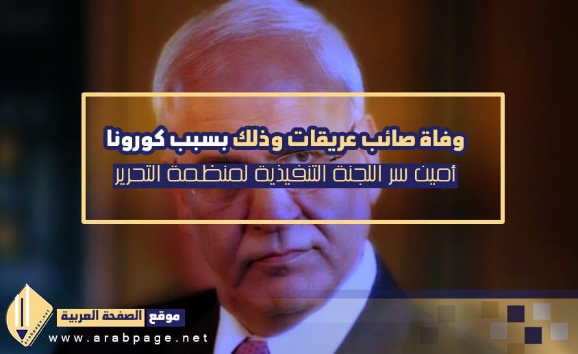 سبب وفاة صائب عريقات ومتى موعد تشييع جنازة امين سر اللجنة التنفيذية