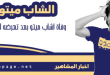 صورة سبب وفاة ميتو من هو مشهور تيك توك الله يرحمه مصطفى منقا هل هو ميتو الشامسي iimeeto