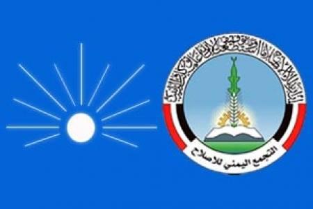 Photo of حزب التجمع اليمني للإصلاح يؤيد عاصفة الحزم في اليمن, صجافة نت , حزب الإصلاح يبرر القصف على اليمن ويؤيد الضرب