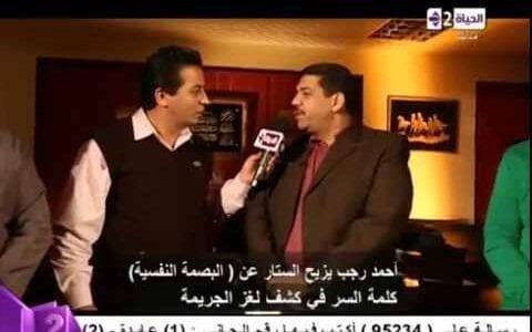 جريمة هزت وجدان المصريين , شاهد اخبار الحواث لحظة بلحظة معنا فقط