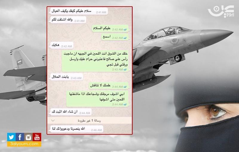"""21315_""""عاصفة الحزم"""" زوجة طيار سعودي تطلب منه رأس علي عبدالله صالح مالم يطلقها_6452662397721817459_n"""