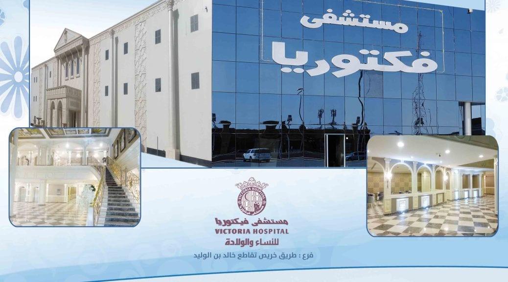 مستشفى فيكتوريا للولادة اسعار الرياض