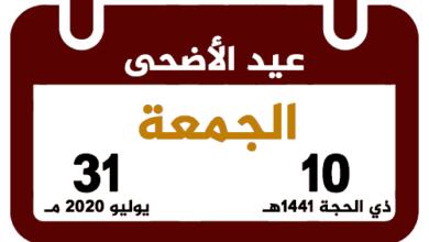 Photo of موعد عيد الاضحى 2020 – 1441 Eid al-Adha