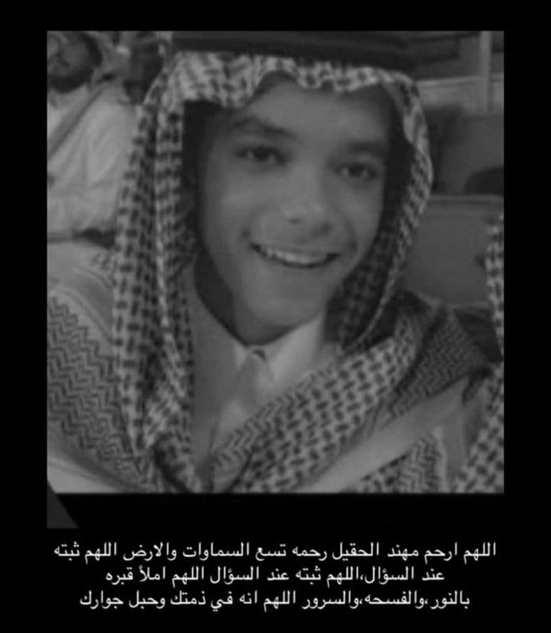 Photo of وفاة مهند الحقيل نجل ماجد الحقيل