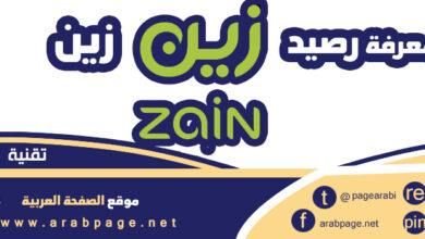 صورة استعلام و معرفة رصيد زين السعودية 2021