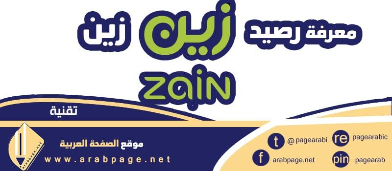 استعلام و معرفة رصيد زين السعودية 2021