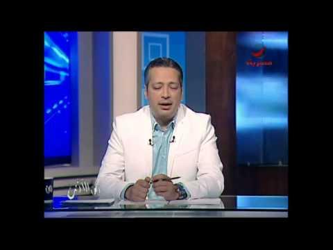 صورة برنامج الإعلامي تامر أمين يتحدث عن مسلسلات رمضان 2015 والمشاهد الساخنة في رمضان