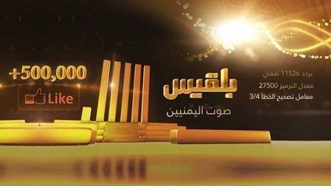 Photo of الحرثيين يقتحمون قناة بلقيس التابعه ل توكل كرمان في صنعاء من اخبار اليمن صحافة نت ت
