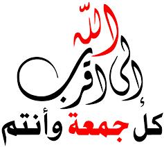 صورة صور جمعة مباركة, فضل يوم الجمعة, رسائل إسلامية بمناسبة يوم الجمعة اناشيد
