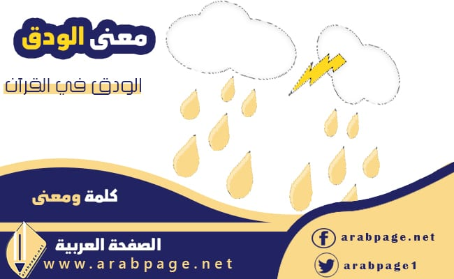 معنى الودق في القرآن الصفحة العربية