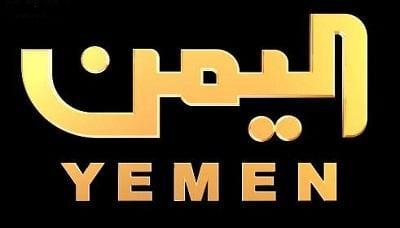 عودة قناة اليمن الفضائية من جديد , تردد قناة اليمن الجديدة 4-4-2015 تردد نايلسات , نايل سات 2015