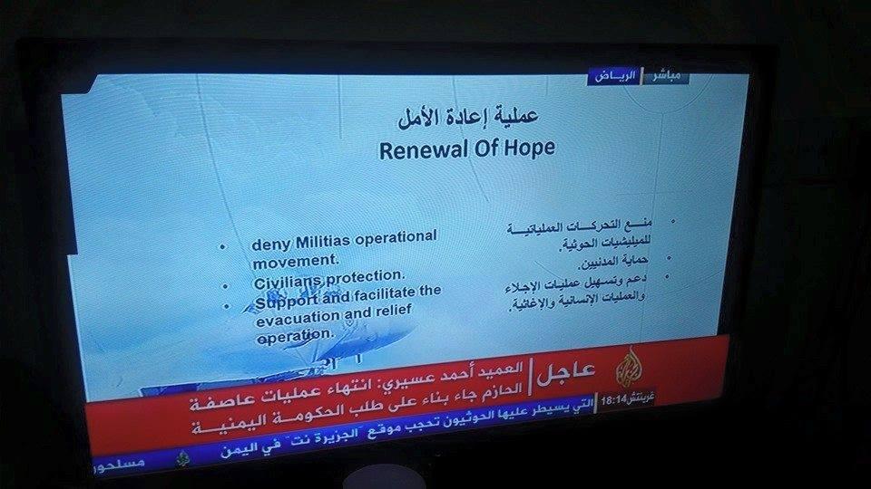 عملية إعادة الأمل بنود العملية21-04-2015-669820