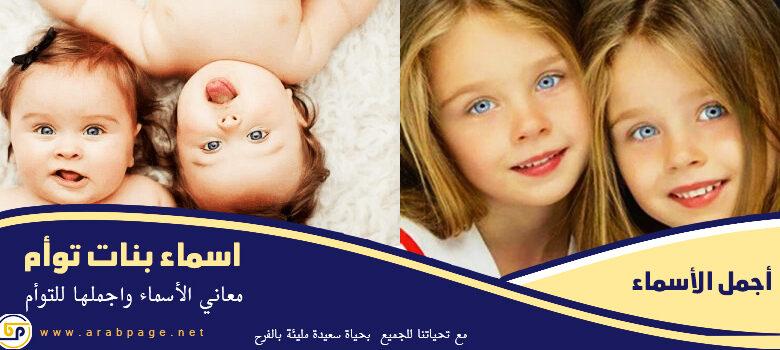 صورة اسماء بنات توأم 2021 جديدة