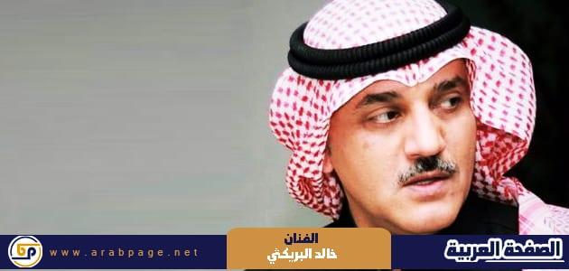 حقيقة وفاة خالد البريكي ابو شيخة الفنان السعودي Khaled Al-Breiki