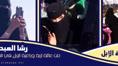 صورة من هي رشا العبدالله انستقرام ويكيبيديا رشا الظفيري سناب تيك توك