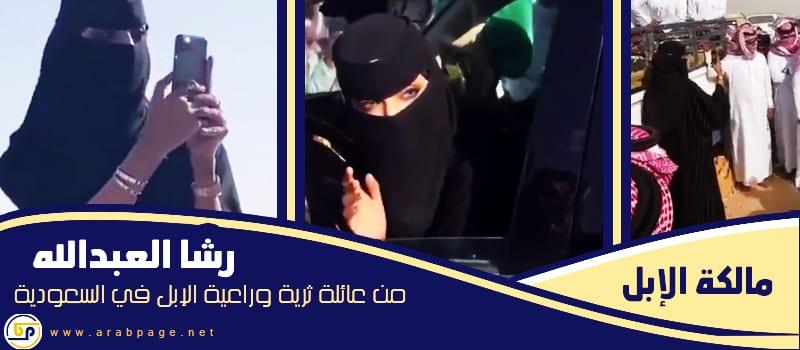 من هي رشا العبدالله راعي الإبل السعودية انستقرام ويكيبيديا