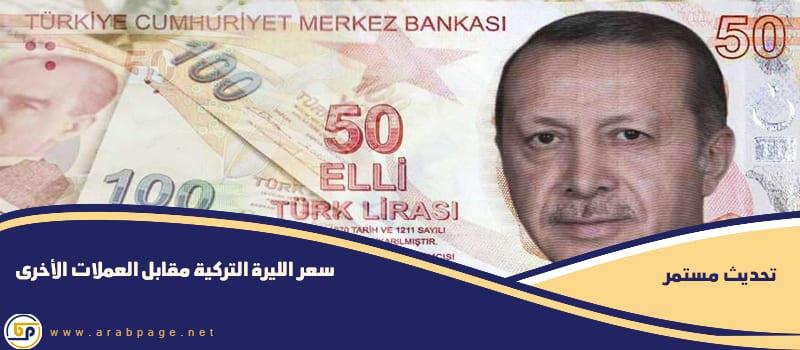 سعر الليرة التركية مقابل الدولار واليورو وكذلك الريال السعودي