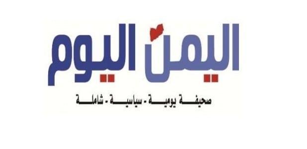 صحيفة اليمن اليوم  تتحدث عن توقف اصدارها الورقية من يوم الثلاثاء 26-5-2015 صحيفة-اليمن-اليوم-618x300