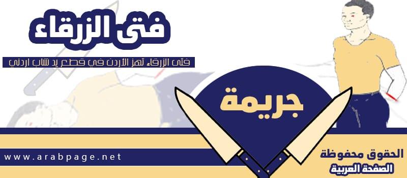 فيديو فتى الزرقاء يتسبب في توقيف ناشر الفيديو مراد - الصفحة العربية