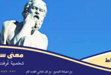 صورة معنى سقراط Socrates وماهي جنسيته ديانته سبب اعدامه