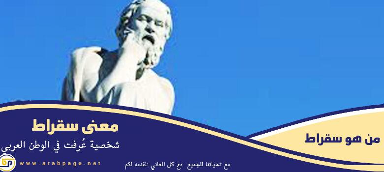 سقراط Socrates من هو
