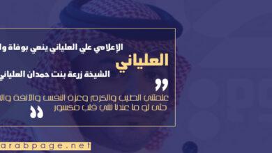 صورة وفاة والدة علي العلياني الإعلامي السعودي سبب وفاة زرعة بنت حمدان العلياني